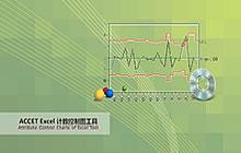 ACCET Excel 计数控制图工具 2 演示
