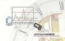MCCET Excel 计量控制图工具 2 演示